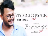 Mugulunage Title Song Released By Puneeth Rajkumar