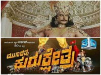 Darshan Starrer 50th Movie Titled As Muniratna Kurukshetra