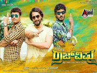Sharan And Chikkanna Starrer Kannada Movie Raj Vishnu Review
