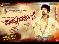 S O Vishnuvardhana Movie Title Controversy