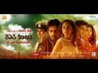 Kaafi Thota Movie Will Be Releasing Tomorrow