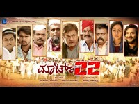 Kannada Movie March 22 To Release On August 25th