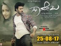 Manoranjan Starrer Saheba Will Release On August 25th