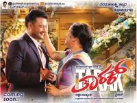 Tarak Movie New Posters Released