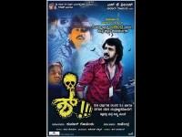 Shh Kannada Movie Will Re Release Soon