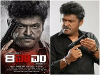 Kannada Actor Jaggesh Starrer 8mm First Look Poster Is Out