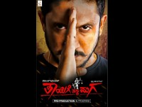 Ajay Rao S Thayige Thakka Maga Poster