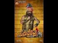Ravishankar S Kurukshetra Movie Shakuni Look Out