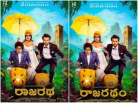 Rajaratha Kannada Movie First Look Is Out