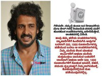 Diwali Exchange Offers Upendra S Message To Customers