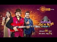 V Ravichandran To Judge Udaya Singer Juniors Reality Show