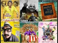 Kannada Movies Are Releasing This Week