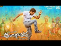 Which Audio Company Release Anjaniputra Audio