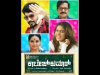 Kannada Movie College Kumar Critics Review