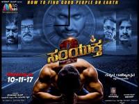 Kannada Movie Samyuktha 2 Review