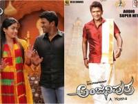 Anjaniputra Movie Will Releasing On December 21st