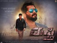 Kannada Movie Mufti Review