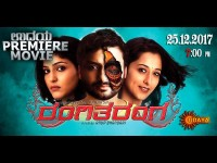 Watch Kannada Movie Rangitaranga In Udaya Tv On Dec 25th 7 Pm