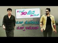 Shiva Rajkumar Speak About 3 Gante 30 Dina 30 Second