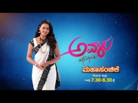 Udaya Tv S Avalu Mahasanchike From Jan 8th