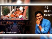 Kannada Director Pawan Wadeyar Interview
