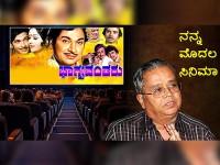 Nanna Modala Cinema Series Kannada Director H R Bhargava Interview