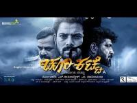 Praveen Tej Starrer Churikatte Movie Review