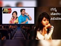 Nanna Modala Cinema Series Kannada Actress Mayuri Interview
