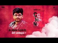 Pavan Kumar Spoke About His C10 H14 N2 Movie