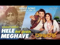 Rajaratha Kannada 2nd Song Released By Rakshit Shetty