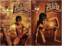 Duniya Vijay Son Poster In Kusthi Movie