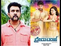 Prema Baraha And Samhara Movies Releasing On February 9th