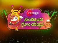 Zee Kannada Channel Organized A Special Programs On The Sankranti Festival