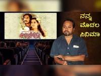 Nanna Modala Cinema Series Kannada Director Chaitanya Interview