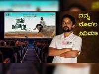 Nanna Modala Cinema Series Kannada Director D Sathya Prakash Interview