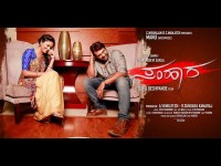Samhara Kannada Movie Will Releasing This Friday