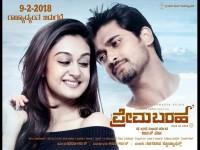 Kannada Movie Prema Baraha Critics Review