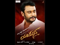 Darshans Birthday Special Yajamana Movie Title Teaser Has Been Released