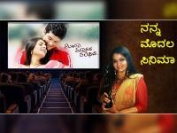 Nanna Modala Cinema Series Kannada Singer Anuradha Bhat Interview
