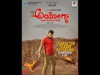 Ayogya Kannada Cinema Will Be Released Tomorrow March