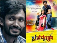 Nanna Modala Cinema Series Kannada Director Chethan Kumar Interview