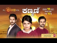 New Serial Kanmani To Telecast In Udaya Tv From March 19th 10 Pm