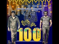 Mufti Kannada Movie Completes 100 Days