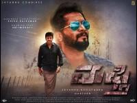 Mufthi Movie Is Remake In Telugu
