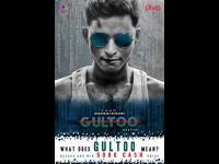 Gultoo Movie Hero Naveen Interview