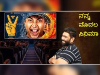 Nanna Modala Cinema Series Kannada Director Nanda Kishore Interview