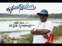 Sonu Gowda Skanda Ashok Starrer Kannada Movie Kanoorayana Critics Review