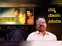 Nanna Modala Cinema Series Kannada Director P H Vishwanath Interview