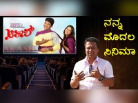 Nanna Modala Cinema Series Kannada Director Mahesh Babu Interview