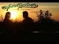 Sonu Gowda And Skanda Ashok Starrer Kanoorayana Review